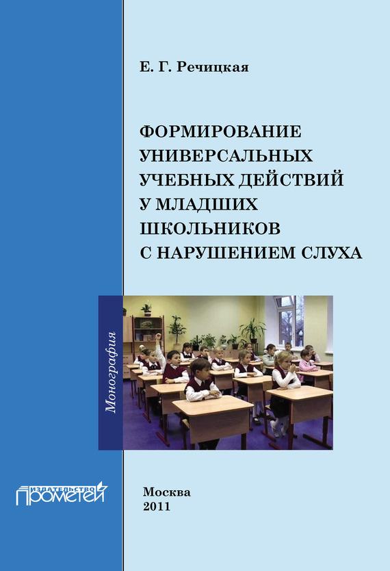 яркий рассказ в книге Е. Г. Речицкая