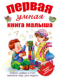 Шуваева, Ольга  - Первая умная книга малыша
