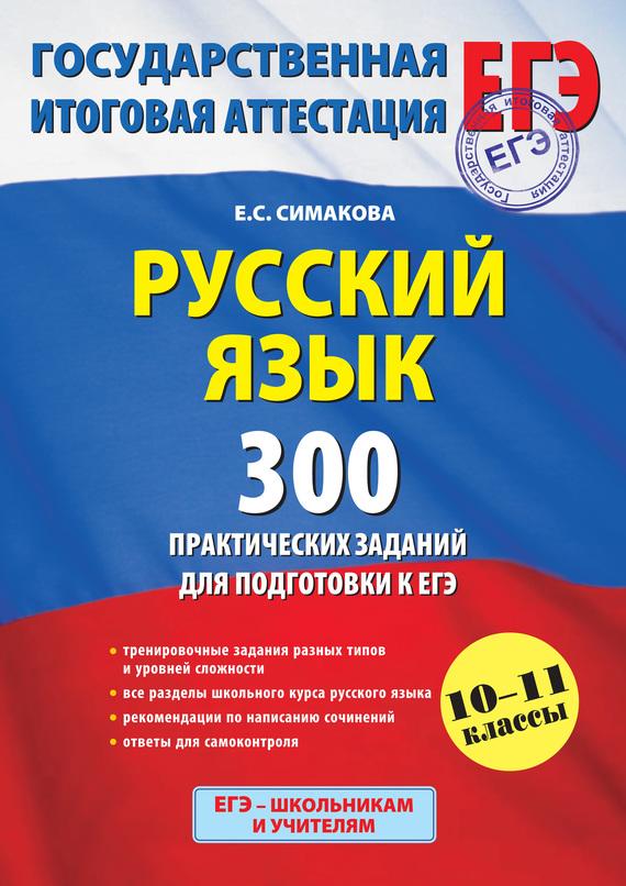 Скачать Русский язык. 300 практических заданий для подготовки к ЕГЭ быстро