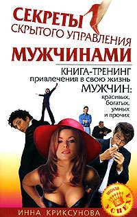 Криксунова, Инна  - Секреты скрытого управления мужчинами