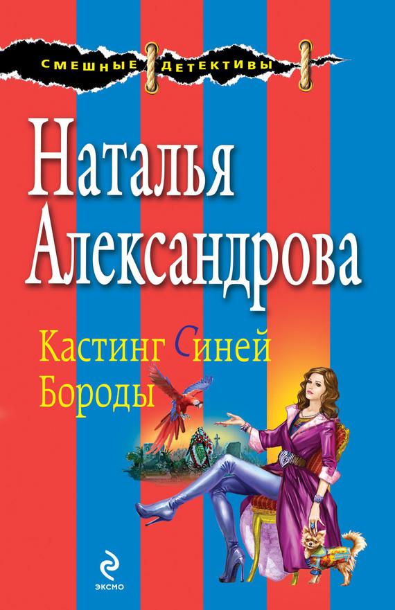 Наталья Александрова Кастинг Синей Бороды ISBN: 978-5-699-77839-3 цена