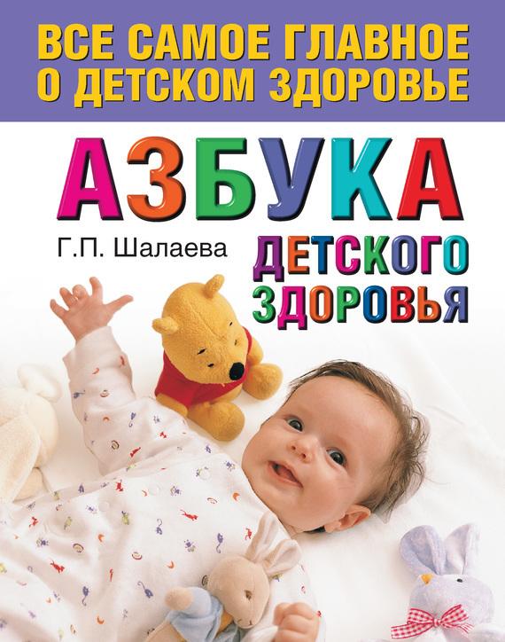 Г. П. Шалаева Азбука детского здоровья г п шалаева азбука