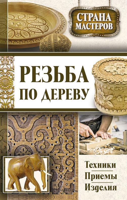 Юрий Подольский - Резьба по дереву. Техники, приемы, изделия