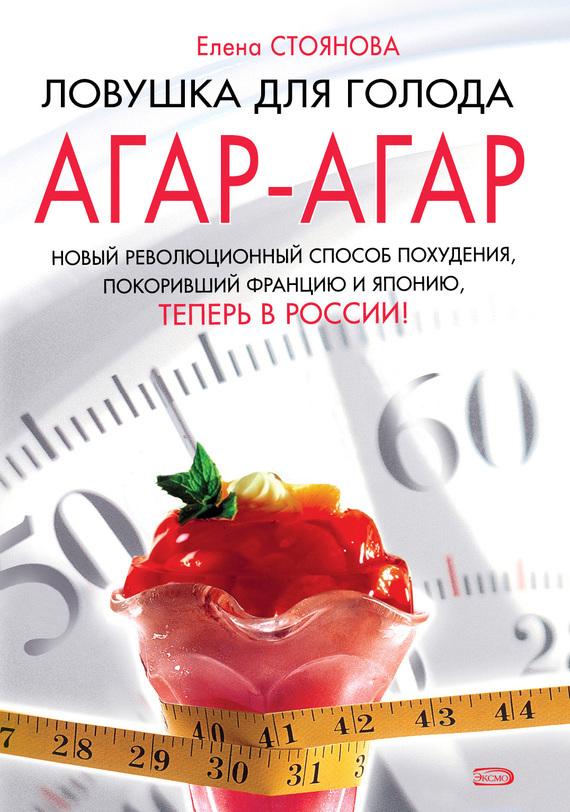Елена Стоянова Ловушка для голода: агар-агар цена