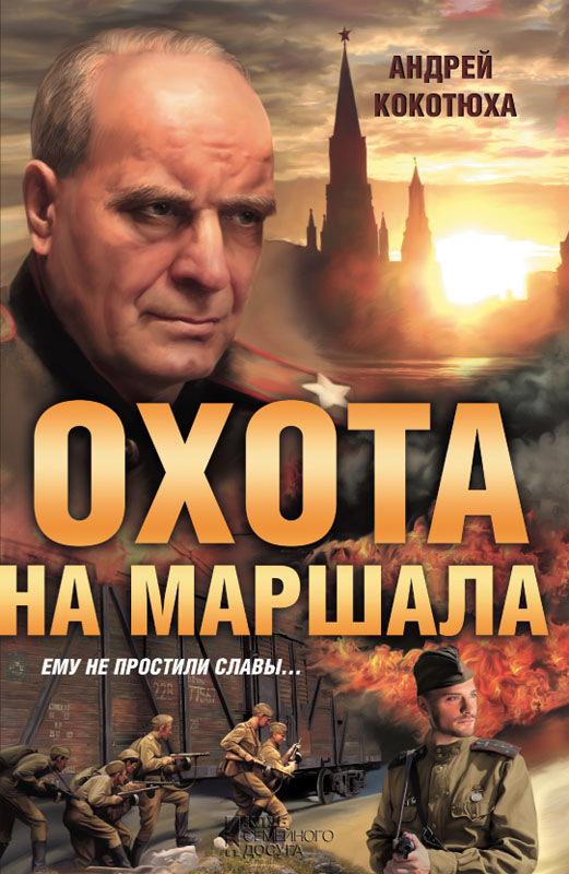 Андрей Кокотюха - Охота на маршала
