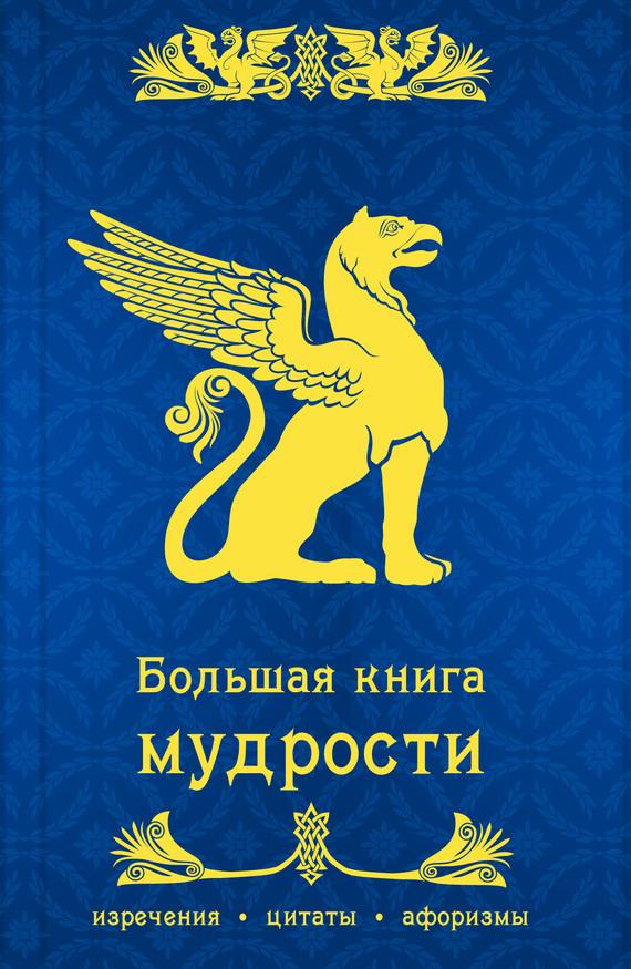 Сборник Большая книга мудрости бревертон терри большая книга великих изречений