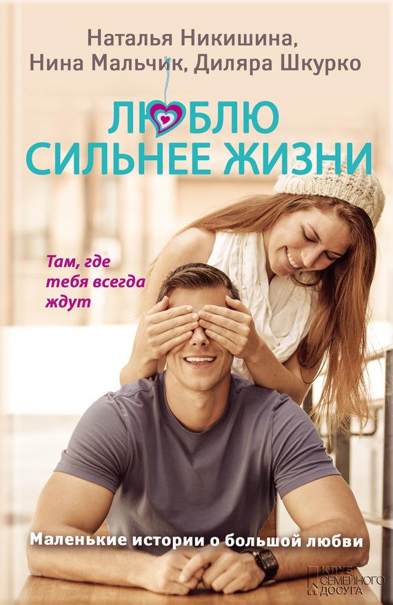 Наталия Никишина бесплатно