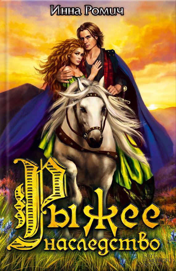 Обложка книги Рыжее наследство, автор Ромич, Инна