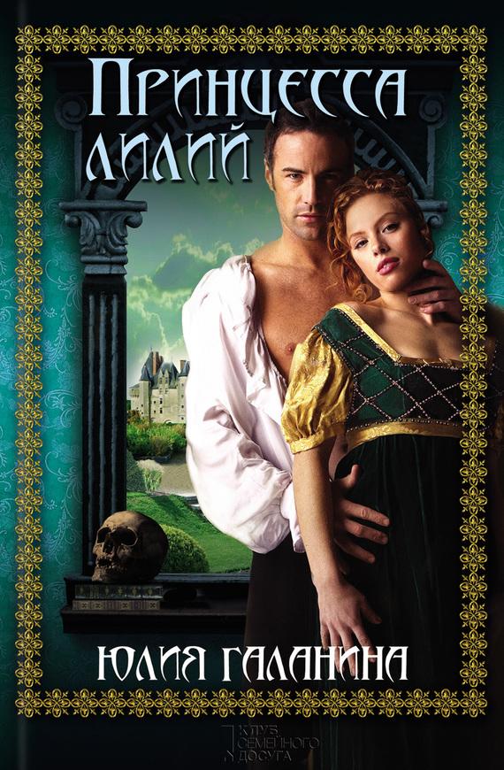 Юлия Галанина - Принцесса лилий (сборник) (fb2) скачать книгу бесплатно