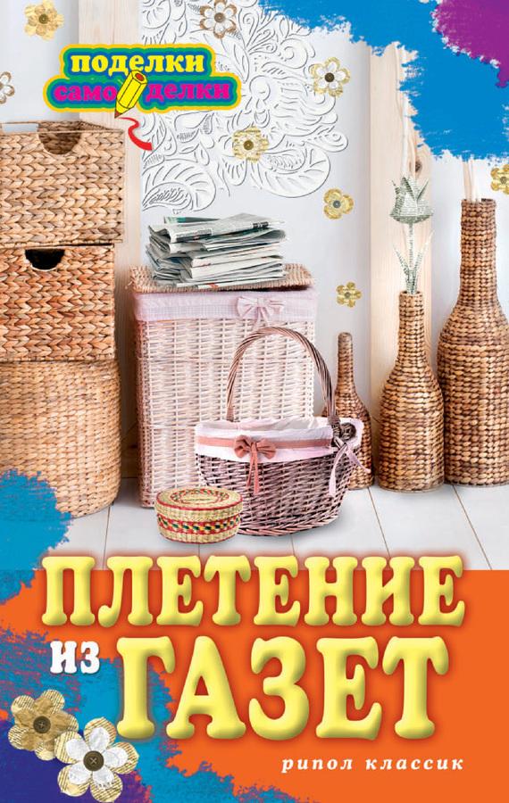 И. В. Егорова Плетение из газет сувениры