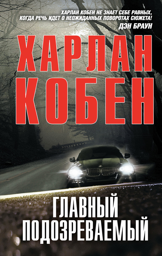 Обложка книги Главный подозреваемый, автор Кобен, Харлан