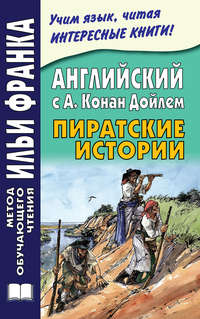 Дойл, Артур Конан  - Английский с А. Конан Дойлем. Пиратские истории / A. Conan Doyle. Tales of Pirates