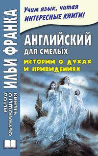 Отсутствует - Английский для смелых. Истории о духах и привидениях / Great Ghost Stories