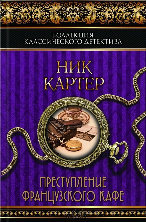 Ник Картер Преступление французского кафе (сборник)