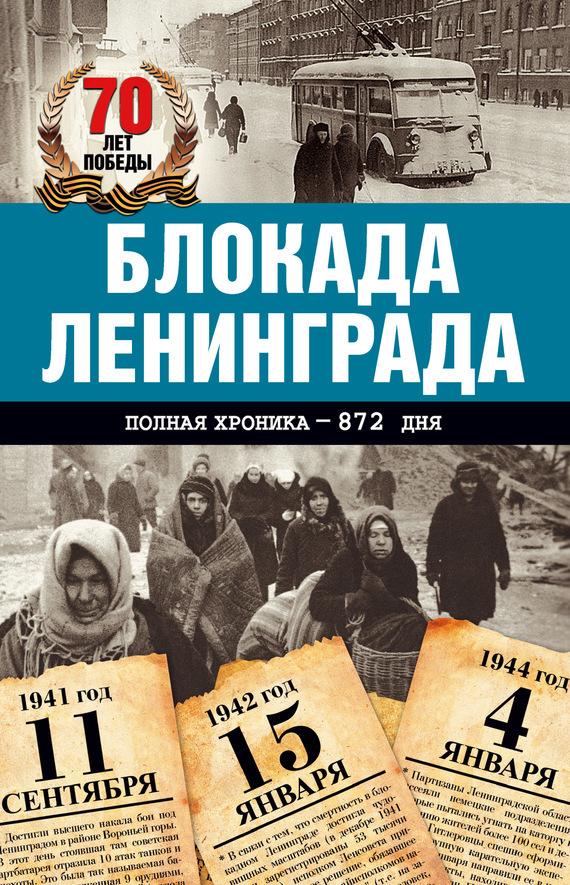 А. В. Сульдин Блокада Ленинграда. Полная хроника – 900 дней и ночей