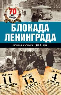 Сульдин, А. В.  - Блокада Ленинграда. Полная хроника – 900 дней и ночей