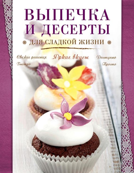 бесплатно Выпечка и десерты для сладкой жизни Скачать Автор не указан