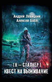 Левицкий, Андрей  - Квест на выживание