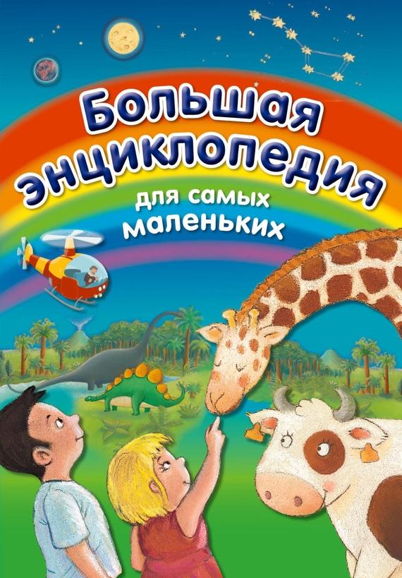 Эмили Бомон бесплатно