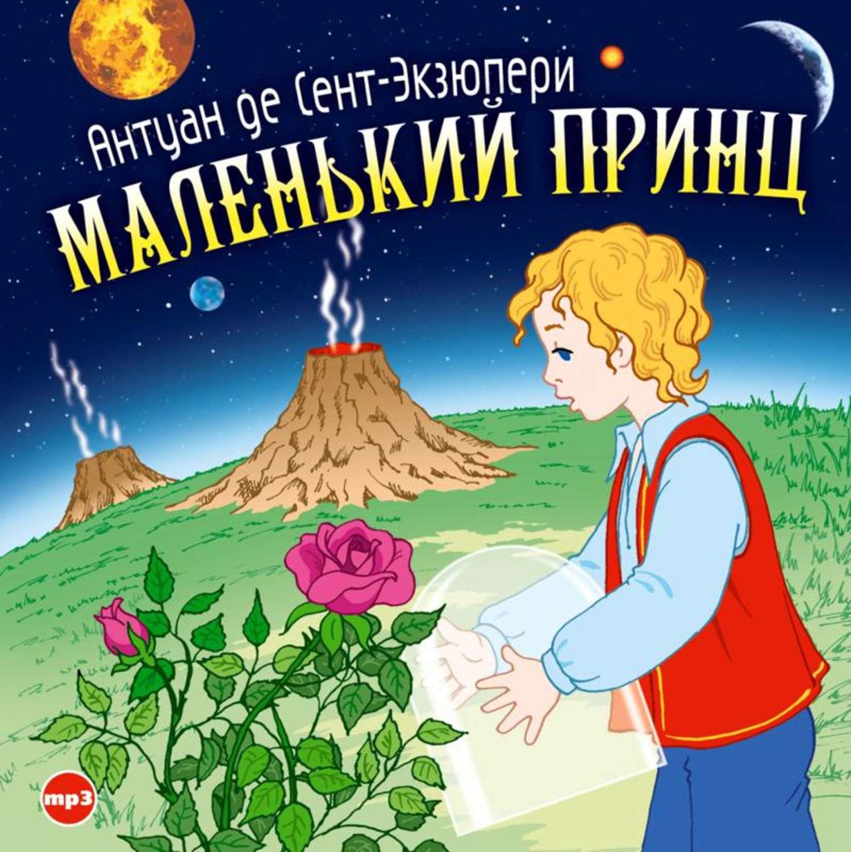 Книга маленький принц скачать pdf