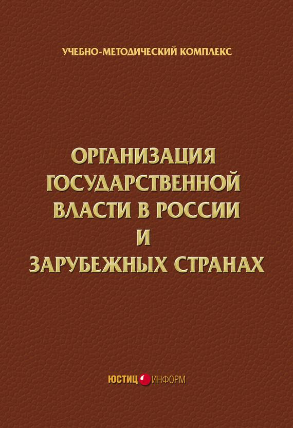 Коллектив авторов Организация государственной власти в России и зарубежных странах. Учебно-методический комплекс цена