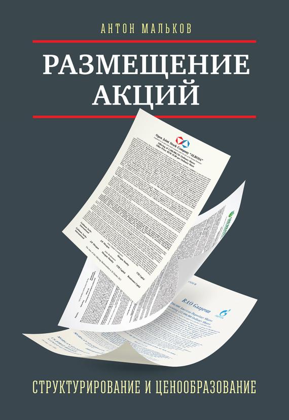 Антон Мальков Размещение акций. Структурирование и ценообразование на каком рынке можно велосипеды