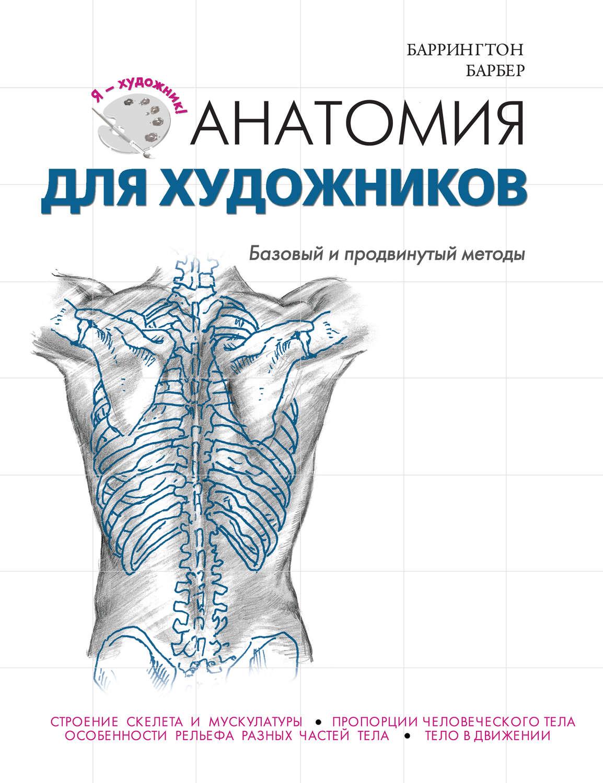 Скачать книгу анатомия для художника