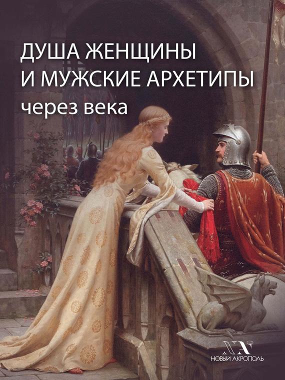 Скачать Автор не указан бесплатно Душа женщины и мужские архетипы через века