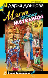 Донцова, Дарья  - Магия госпожи Метелицы