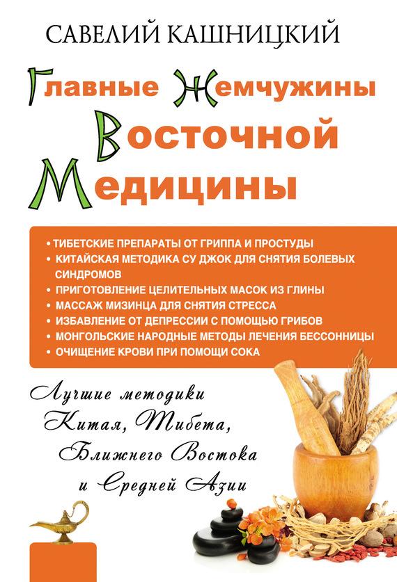 Скачать Савелий Кашницкий бесплатно Главные жемчужины восточной медицины