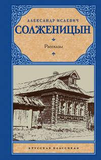 Солженицын, Александр  - Рассказы (сборник)