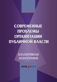 - Современные проблемы организации публичной власти