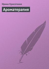 Красоткина, Ирина  - Ароматерапия