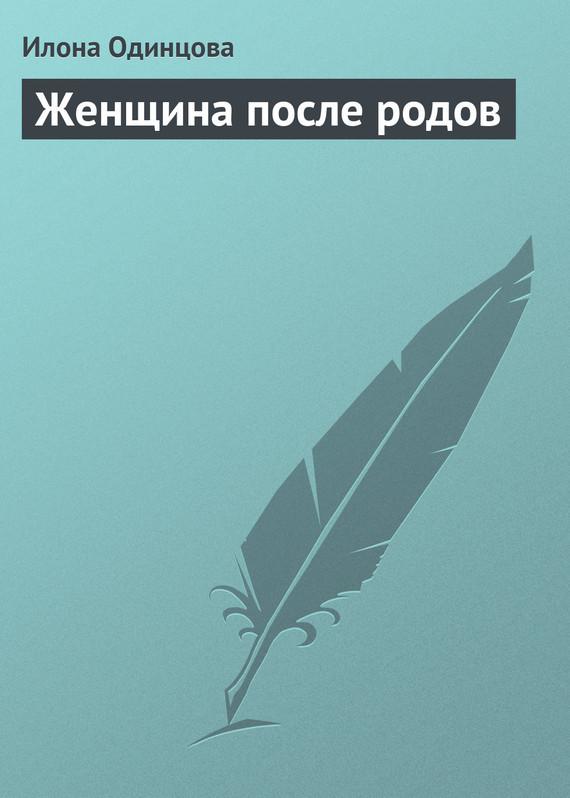 Илона Одинцова Женщина после родов как восстановить фигуру после родов сd с видеокурсом