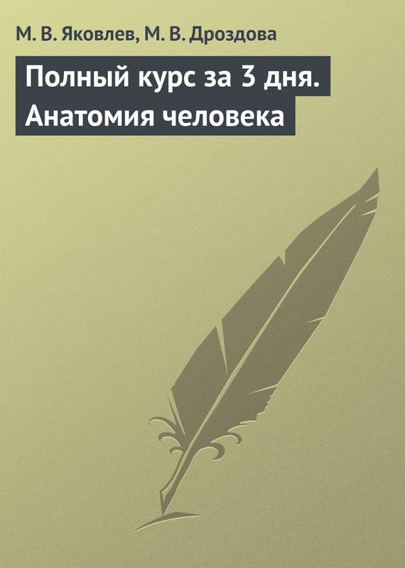 М. В. Яковлев Полный курс за 3 дня. Анатомия человека анатомия человека краткий курс