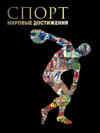 авторов, Коллектив  - Спорт. Мировые достижения