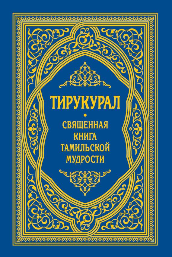 Скачать Тирукурал. Священная книга тамильской мудрости бесплатно Автор не указан