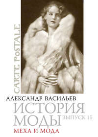 Васильев, Александр  - Меха и мода
