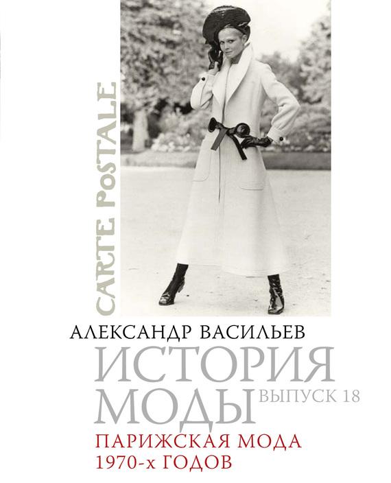 Александр Васильев Парижская мода 1970-х годов