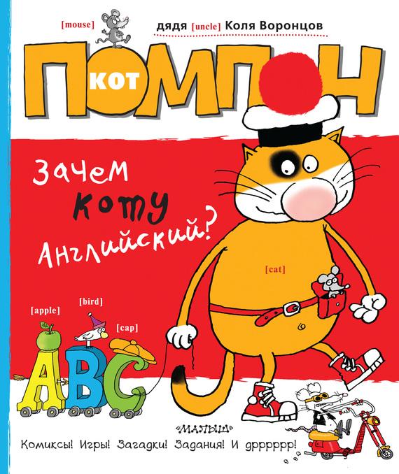Книга кот помпон скачать бесплатно