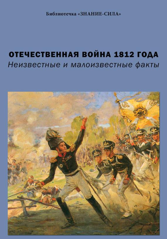 Сборник статей Отечественная война 1812 года. Неизвестные и малоизвестные факты