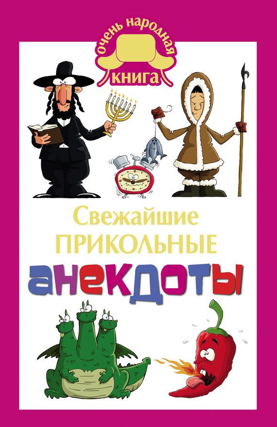 Елена Маркина - Cвежайшие прикольные анекдоты (fb2) скачать книгу бесплатно