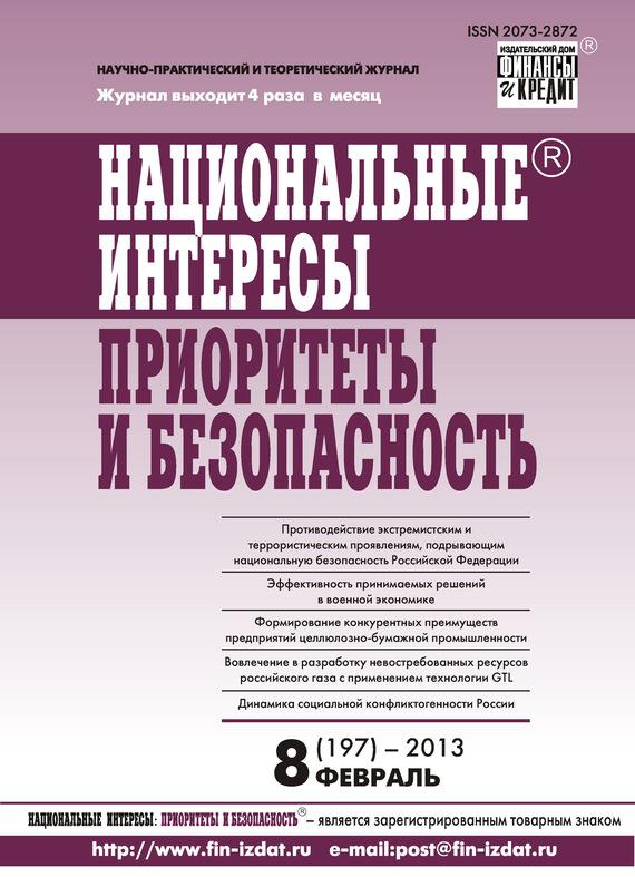 Отсутствует Национальные интересы: приоритеты и безопасность № 8 (197) 2013 питер торстейнсон криптография и безопасность в технологии net