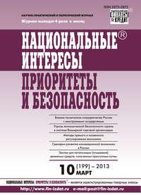 - Национальные интересы: приоритеты и безопасность &#8470 10 (199) 2013