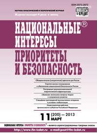 - Национальные интересы: приоритеты и безопасность &#8470 11 (200) 2013