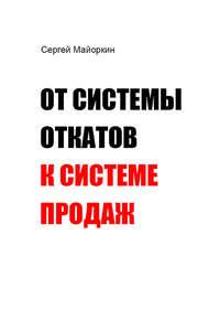 Майоркин, Сергей  - От системы откатов к системе продаж