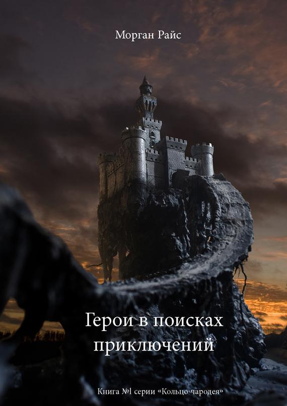 Морган Райс - Герои в поисках приключений (fb2) скачать книгу бесплатно
