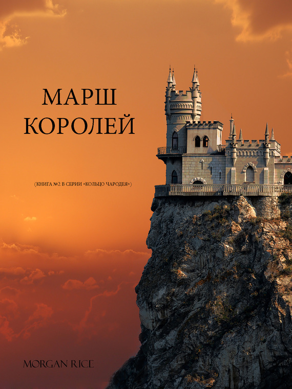 Морган Райс - Марш королей (fb2) скачать книгу бесплатно