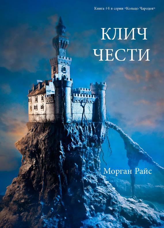 Морган Райс - Клич чести (fb2) скачать книгу бесплатно