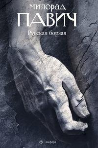 Павич, Милорад  - Русская борзая (сборник)
